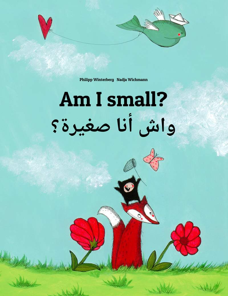واش أنا صغيرة؟